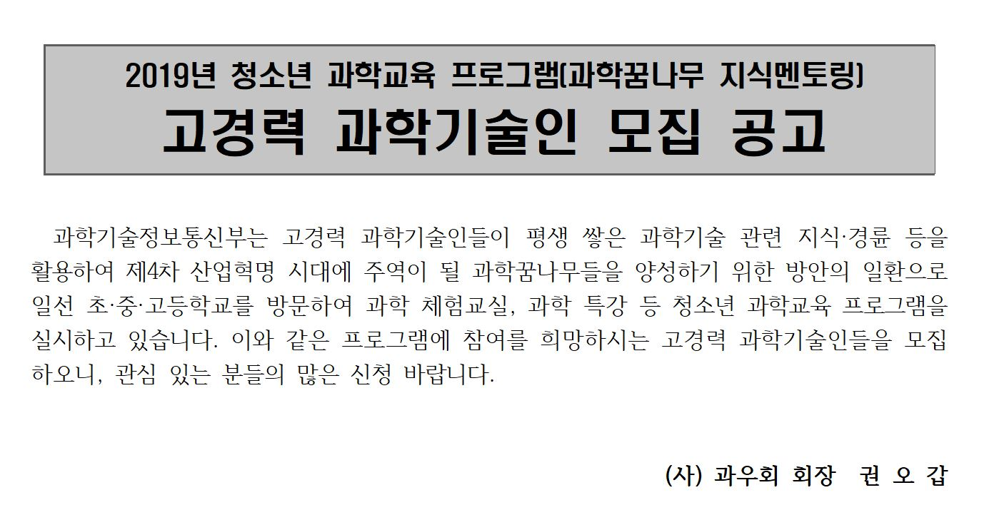 지식멘토링_공고1