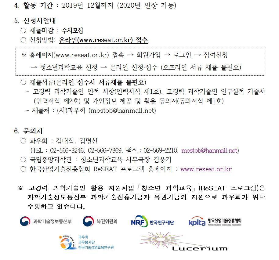 5.신청서안내(광주과학관)