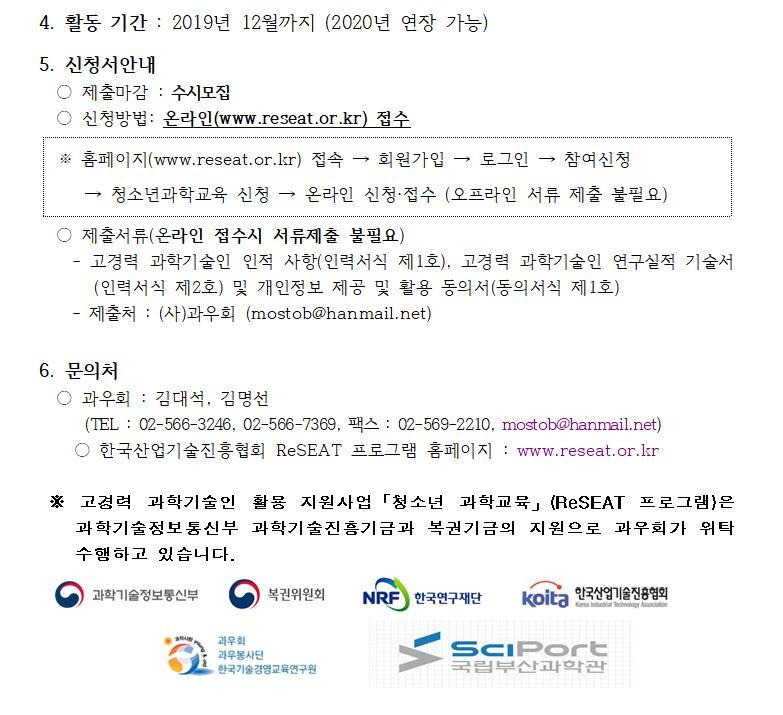 5.신청서안내(부산과학관)